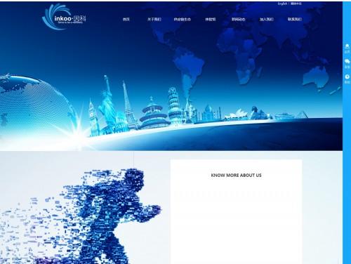 网站制作案例:因科科技发展大连有限公司-奇迪科技(深圳)有限公司