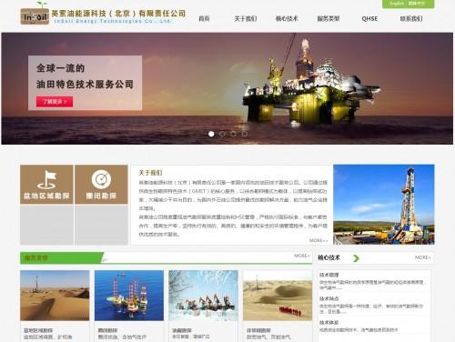 网站制作案例:英索油能源科技(北京)有限责任公司-奇迪科技(深圳)有限公司