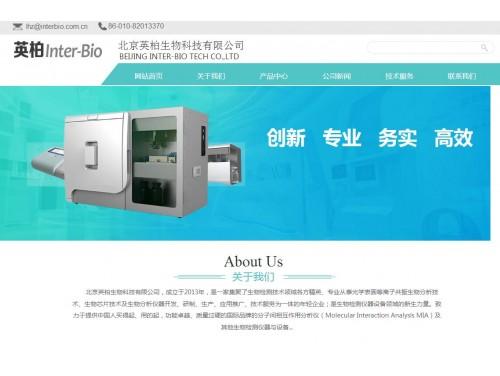 网站制作案例:北京英柏生物科技有限公司-奇迪科技(深圳)有限公司