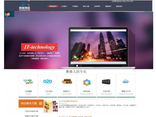 网站制作案例:北京赛维博信科技发展有限公司-奇迪科技(深圳)有限公司