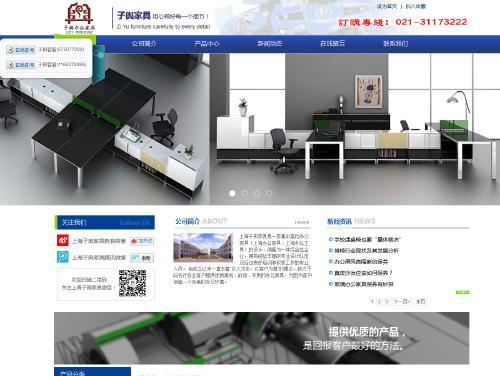 网站制作案例:上海子舆办公家具-奇迪科技(深圳)有限公司