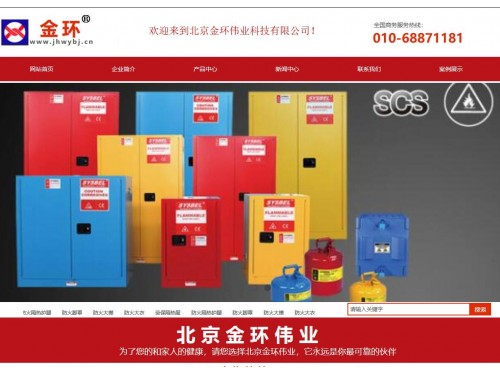 网站制作案例:金环伟业 安全防护-奇迪科技(深圳)有限公司
