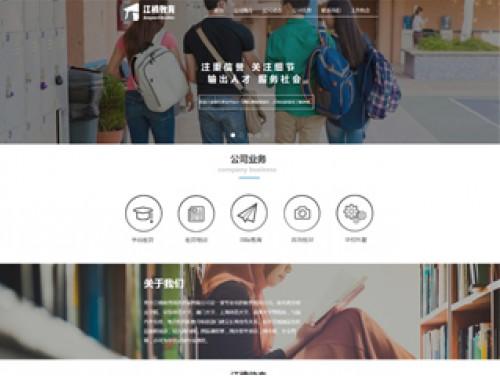 网站制作案例:南京江楠教育咨询有限公司-奇迪科技(深圳)有限公司