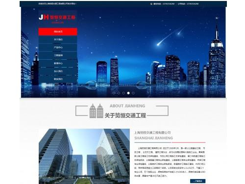 网站制作案例:上海笕恒交通工程有限公司-奇迪科技(深圳)有限公司