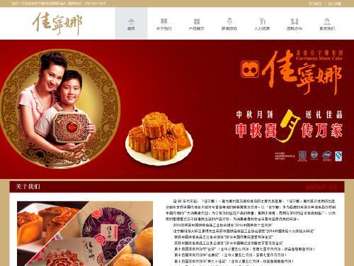 网站制作案例:佳宁娜月饼-奇迪科技(深圳)有限公司