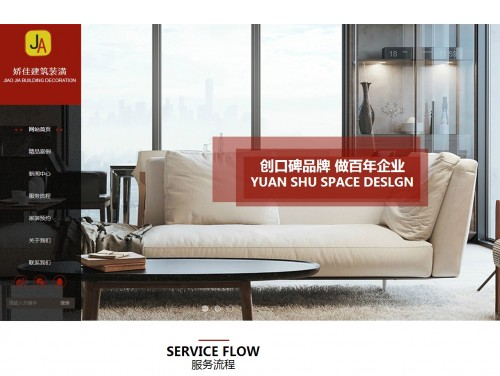 网站制作案例:上海娇佳建筑装潢工程有限公司-奇迪科技(深圳)有限公司