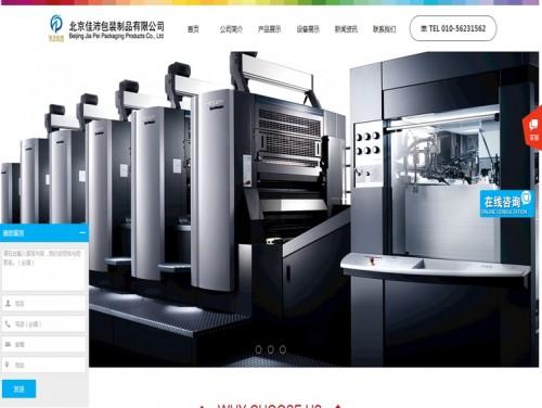 网站制作案例:北京佳沛包装制品有限公司-奇迪科技(深圳)有限公司