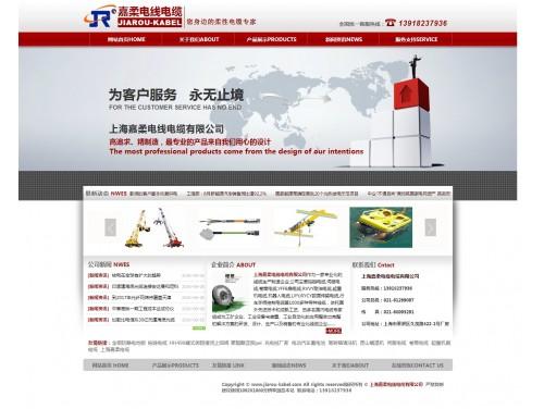 网站制作案例:上海嘉柔电线电缆有限公司-奇迪科技(深圳)有限公司