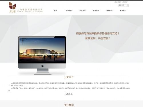 网站制作案例:上海瑾贺贸易有限公司-奇迪科技(深圳)有限公司