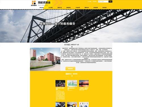 上海拓迹润滑技术有限公司网站建设案例