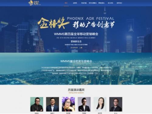 网站制作案例:金梧奖-移动广告创意节-奇迪科技(深圳)有限公司
