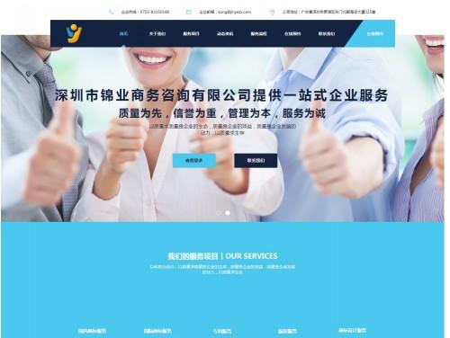 网站制作案例:深圳市锦业商务咨询有限公司-奇迪科技(深圳)有限公司