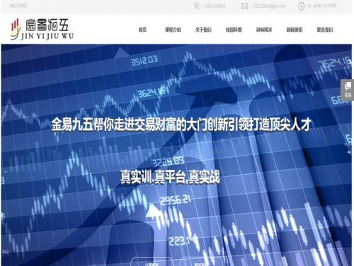 网站制作案例:金易九五-奇迪科技(深圳)有限公司