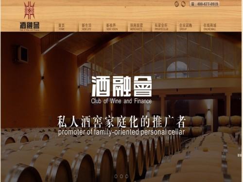 网站制作案例:酒融会-奇迪科技(深圳)有限公司