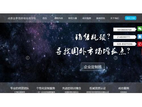 网站制作案例:成都金梦想跨境商学院-奇迪科技(深圳)有限公司
