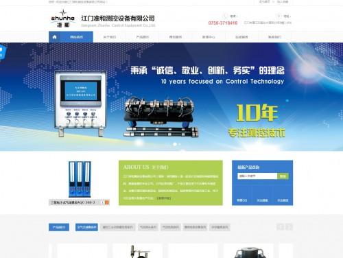 网站制作案例:江门准和测控设备有限公司-奇迪科技(深圳)有限公司