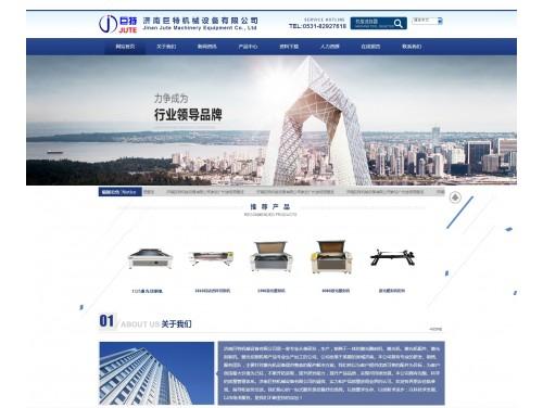 网站制作案例:济南巨特机械设备有限公司-奇迪科技(深圳)有限公司