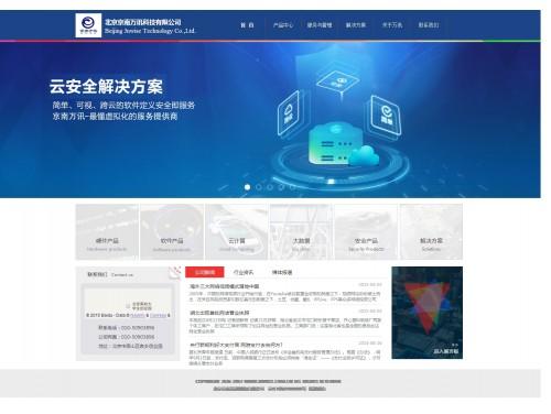 网站制作案例:万讯科技-奇迪科技(深圳)有限公司