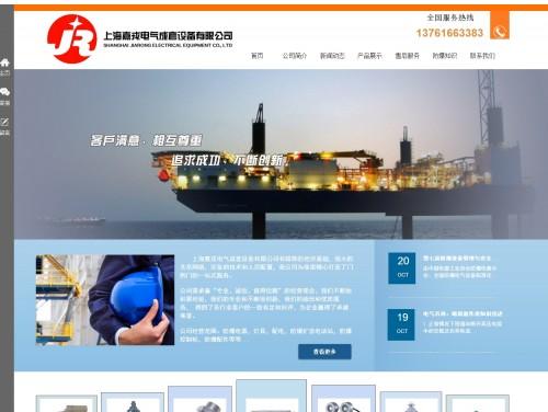 网站制作案例:上海嘉戎电气成套设备有限公司-奇迪科技(深圳)有限公司
