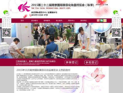 网站制作案例:南京百慕展览有限公司-奇迪科技(深圳)有限公司