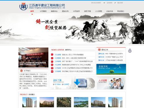 江苏通平建设工程有限公司网站建设案例