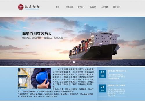 网站制作案例:台州市江通船舶服务有限公司-奇迪科技(深圳)有限公司