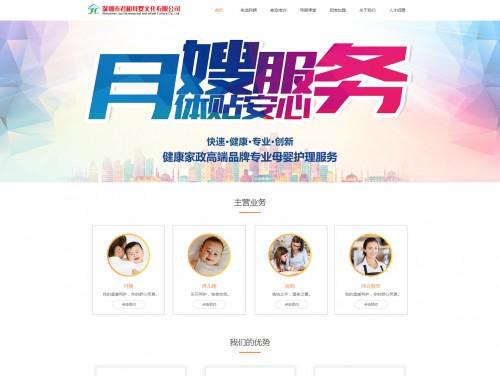 网站制作案例:君和母婴文化有限公司-奇迪科技(深圳)有限公司