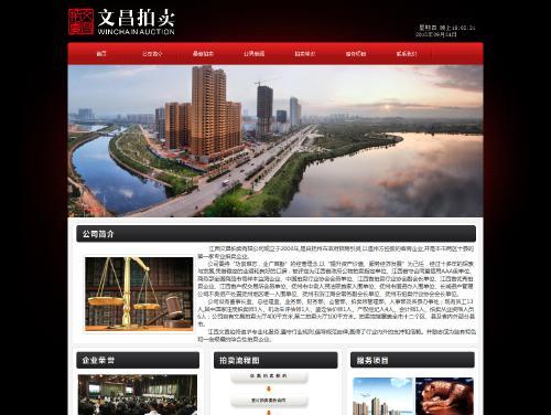 网站制作案例:江西文昌拍卖有限公司-奇迪科技(深圳)有限公司