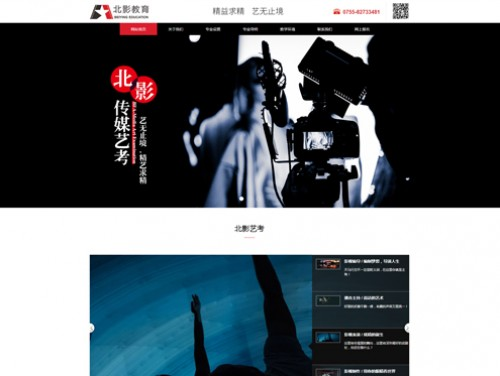 网站制作案例:北影艺术传播发展有限公司-奇迪科技(深圳)有限公司