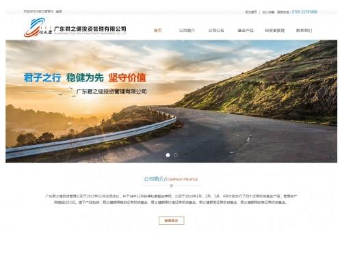 网站制作案例:广东君之健投资管理有限公司-奇迪科技(深圳)有限公司