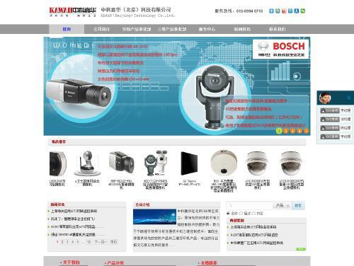 网站制作案例:中科嘉华(北京)科技有限公司-奇迪科技(深圳)有限公司