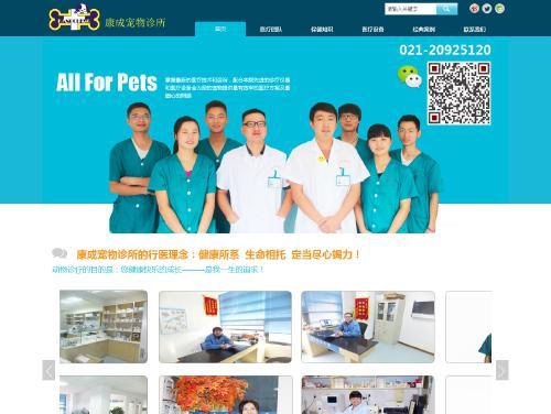 网站制作案例:上海市浦东新区康桥镇康成宠物诊所-奇迪科技(深圳)有限公司