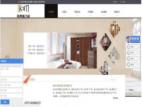 网站制作案例:凯蒂曼门业-奇迪科技(深圳)有限公司