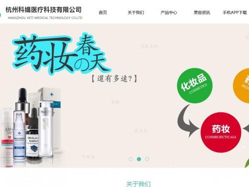 网站制作案例:杭州科媞医疗科技有限公司-奇迪科技(深圳)有限公司