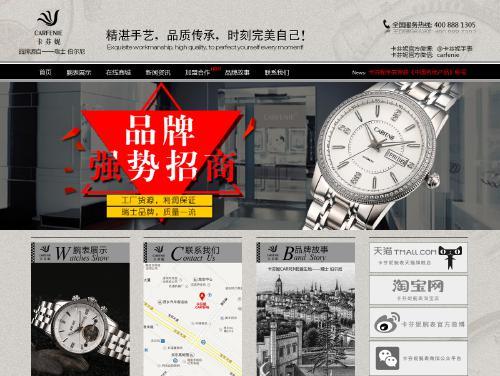 网站制作案例:深圳市卡芬妮钟表科技有限公司-奇迪科技(深圳)有限公司