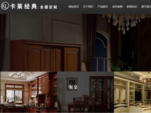 网站制作案例:卡莱经典家居有限公司-奇迪科技(深圳)有限公司