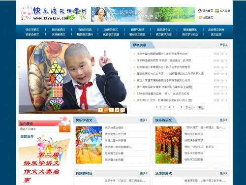 网站制作案例:快乐语文课堂网-奇迪科技(深圳)有限公司