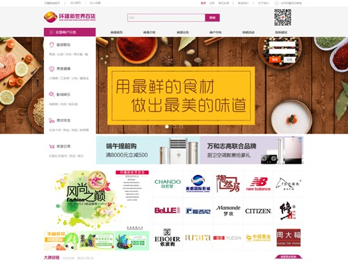 网站制作案例:喀什奥都实业有限责任公司-奇迪科技(深圳)有限公司
