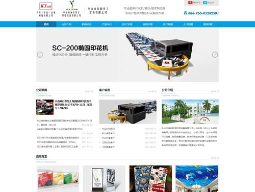 中山市神彩数字印花设备有限公司网站建设案例