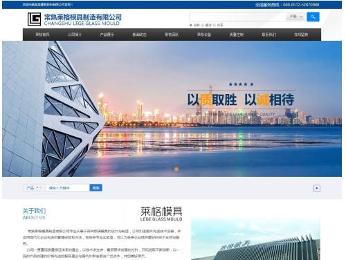 网站制作案例:常熟莱格模具制造有限公司-奇迪科技(深圳)有限公司