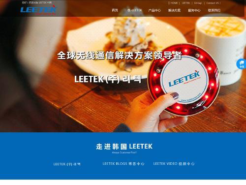 网站制作案例:LEETEK-奇迪科技(深圳)有限公司