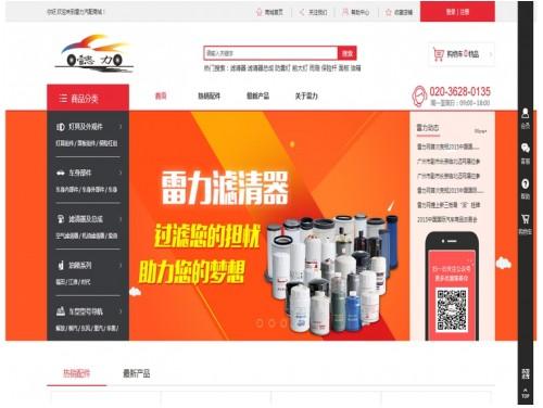 网站制作案例:广州雷力汽车科技有限公司-奇迪科技(深圳)有限公司