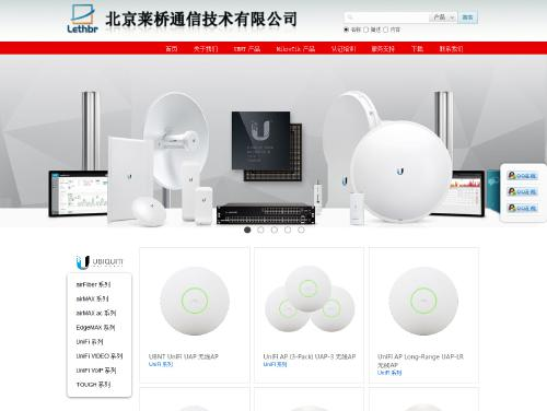网站制作案例:北京莱桥通信技术有限公司-奇迪科技(深圳)有限公司