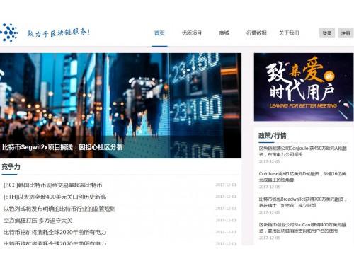 网站制作案例:链超云-奇迪科技(深圳)有限公司