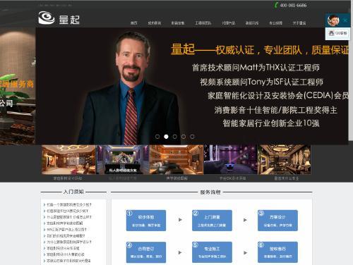 网站制作案例:量起智能科技-奇迪科技(深圳)有限公司
