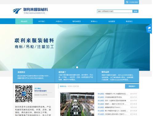 网站制作案例:联利来服装辅料-奇迪科技(深圳)有限公司