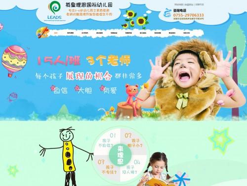 网站制作案例:西乡街道理思幼儿园-奇迪科技(深圳)有限公司