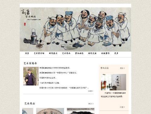 刘勇官方网站网站建设案例