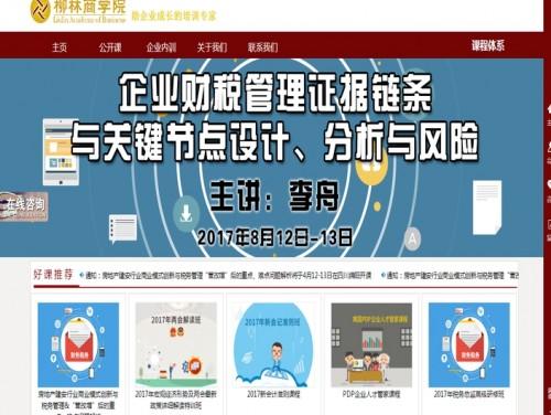 网站制作案例:柳林商学院官方网站-奇迪科技(深圳)有限公司