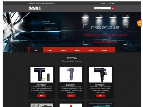 网站制作案例:广州凌克电力设备有限公司-奇迪科技(深圳)有限公司